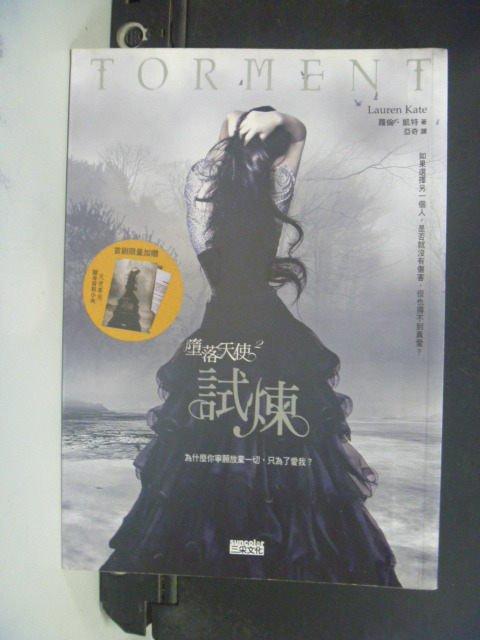 【書寶二手書T2/一般小說_GRZ】墮落天使02:試煉_亞奇, 蘿倫.凱特