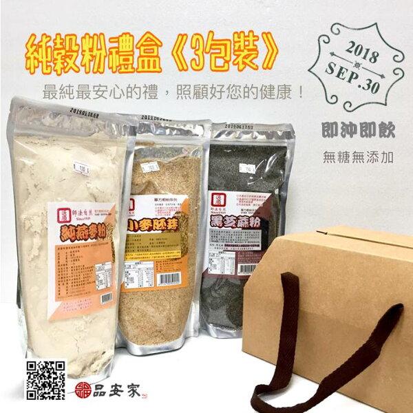 純穀粉3禮盒【中秋送禮】純小麥胚芽+燕麥粉+黑芝麻粉--100%健康