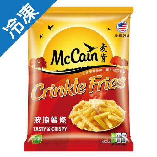 McCain麥肯冷凍波浪薯條600g包【愛買冷凍】