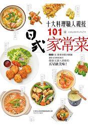 10大料理職人親授101道日式家常菜:900張簡單易懂步驟圖,讓您在家輕鬆做出健康又讓人感動的五星級美味!