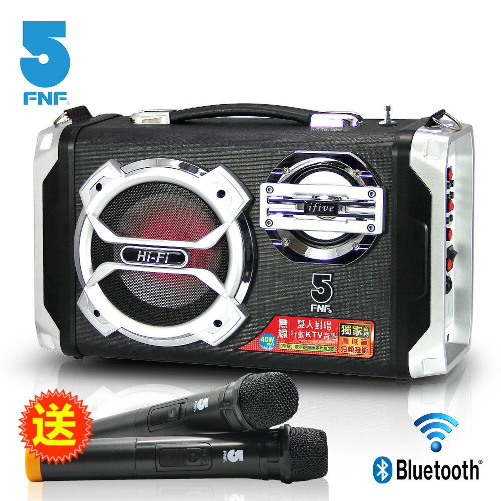 ifive 五元素 S17100 無線藍芽雙人對唱行動卡拉OK  /  KTV音響★贈兩支無線麥克風★ (40W||無線麥克風||FM||一鍵錄音||無線藍芽) 3