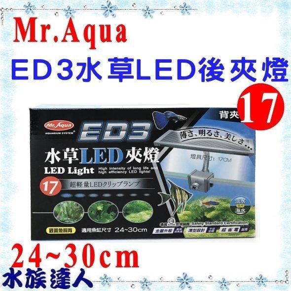 【水族達人】水族先生Mr.Aqua《ED3 水草LED後夾燈 17 MR-831》12695 背夾燈 24~30CM