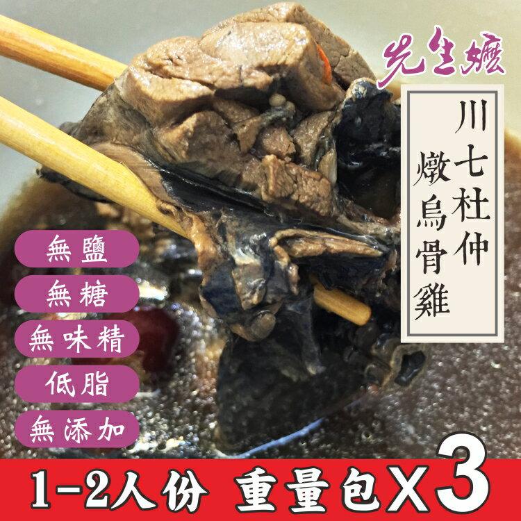 【川七杜仲烏骨雞】重量包 600g (1-2人份)x 3包 養生藥膳
