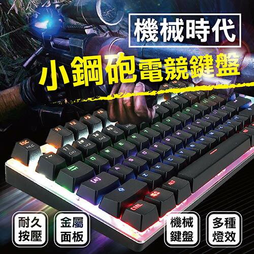 【A1211】《機械時代 小鋼砲電競機械鍵盤》米徒小鋼砲 遊戲機械鍵盤 青軸 背光鍵盤