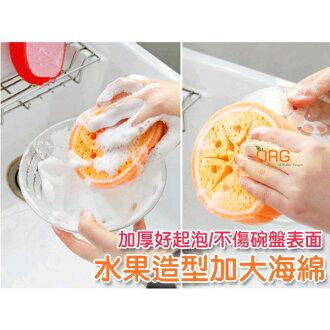 ORG《SD0679》加厚加大~ 水果 造型 海綿 菜瓜布 海綿刷 清潔刷 不傷表面 清潔海綿 泡棉 廚房用品 洗碗海綿