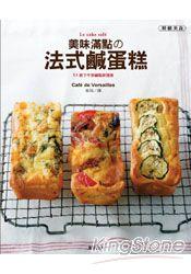 美味滿點的法式鹹蛋糕51款下午茶鹹點新提案