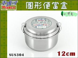 台灣製 00-6897 米雅可 #304不鏽鋼圓形便當盒 12cm 附菜層 另有14cm 16cm 保鮮盒 餐盒