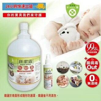 【寶潔露】次氯酸水抗菌除臭液4000ml(贈送150ml) 買大送小 溫和弱酸性50-100ppm SGS檢驗合格