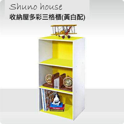 空櫃  收納櫃  置物櫃  收納 TZUMii 普普雙色三空櫃~黃 白