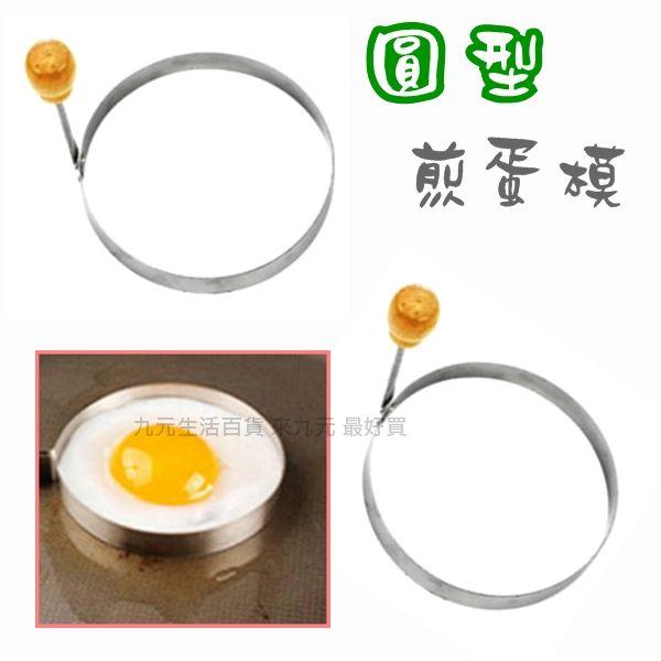 【九元生活百貨】圓型煎蛋模 不鏽鋼蛋模 蛋圈