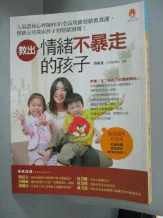 【書寶二手書T1/親子_YJO】教出情緒不暴走的孩子:人氣諮商心理師的36堂高效能_許皓宜