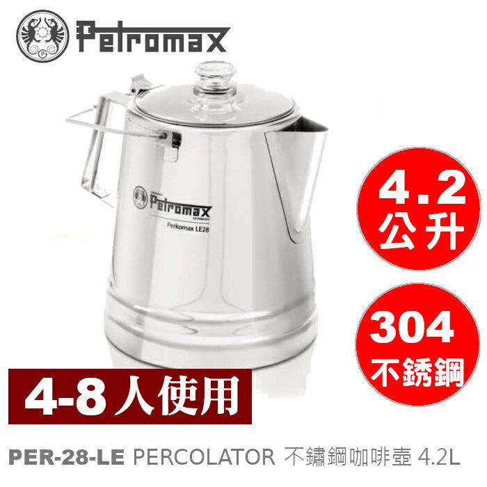 【速捷戶外】PETROMAX PERCOLATOR LE28 不鏽鋼咖啡壺 4.2L 美式咖啡壺露營水壺PER-28-LE