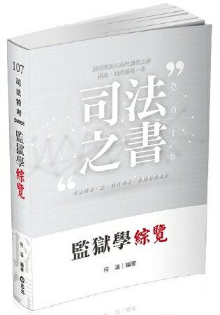 監獄學綜覽(司法特考三、四等考試適用)