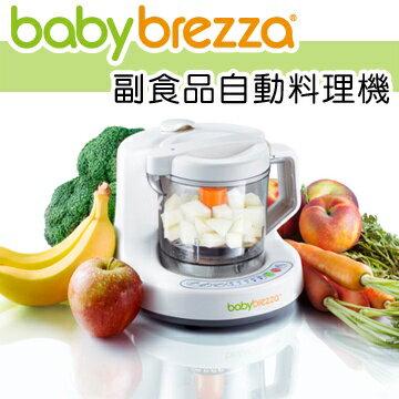*babygo*  美國babybrezza副食品料理機 加贈日本製幼兒離乳副食品冷凍保鮮盒50ML和25ML 各1組