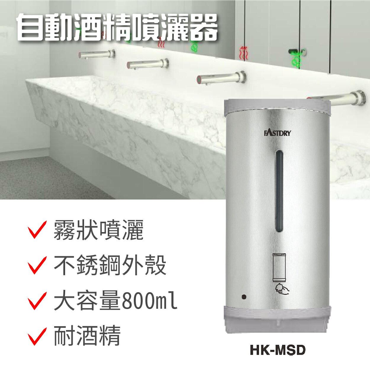 《台灣製造》自動給皂機 自動酒精噴灑器 不鏽鋼給皂機 大容量 霧狀噴灑 保固一年半 HK-MSD 酒精消毒機