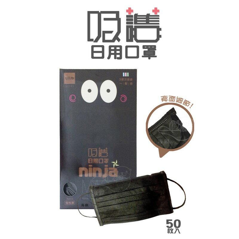 【吉賀】吸護 日用口罩 Smurf MASK 一盒50入  三種顏色 2