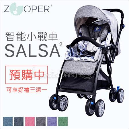 ?蟲寶寶?【美國 Zooper】2017新款超輕鋁車架全車6.1kg /新生兒適用 Salsa2 智能雙向推車-灰《預》