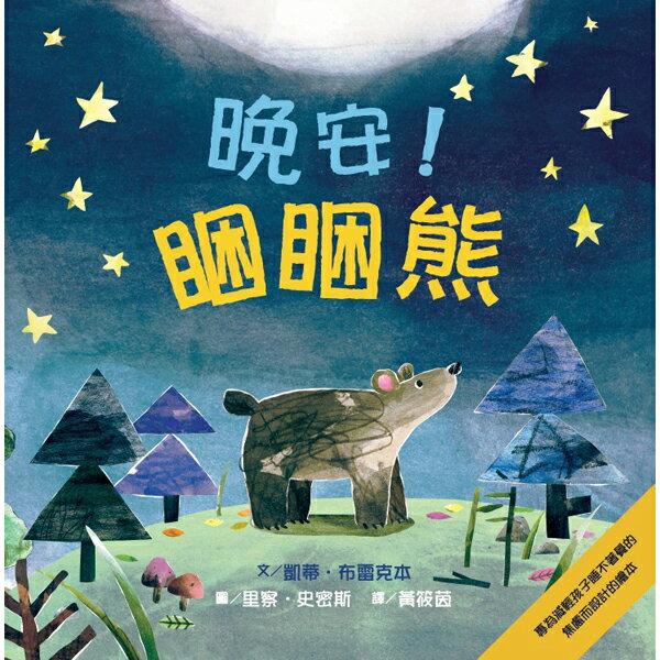 維京 i Book:【維京國際】晚安!睏睏熊