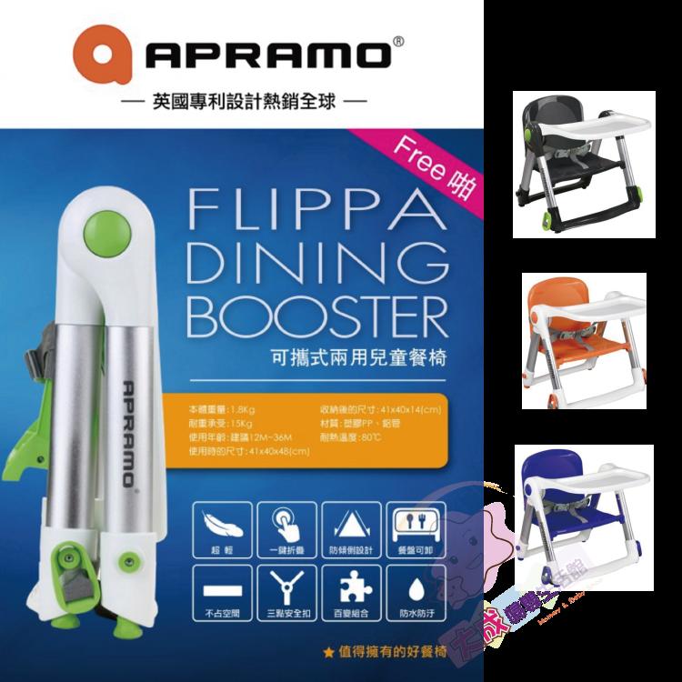 【大成婦嬰】英國 Apramo Flippa 摺疊式兒童餐椅 // 餐椅 (下標前請先詢問需要色)