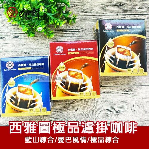 《加軒》台灣美食 西雅圖極品濾掛咖啡(藍山綜合/曼巴風情/極品綜合)