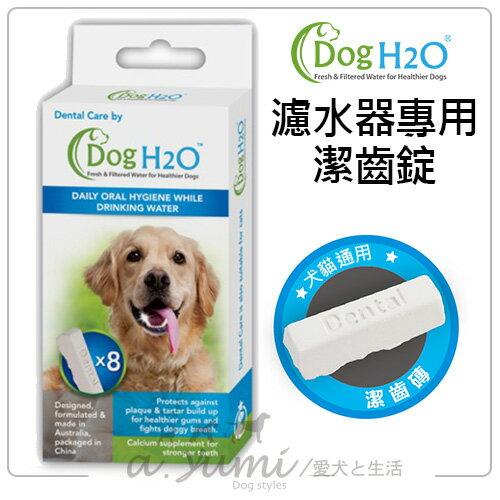 《Dog&CatH2O》有氧濾水機專用犬用潔齒錠一組8入