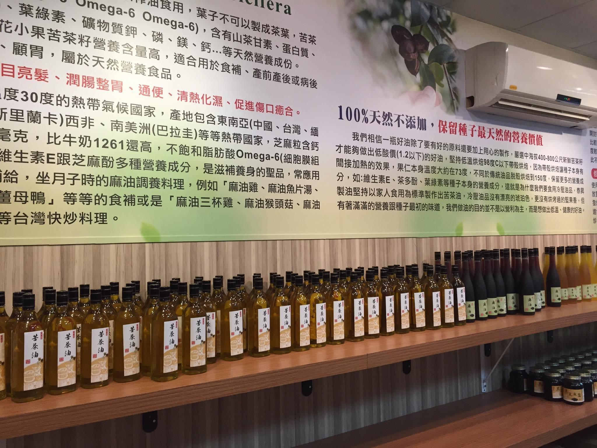 【國家食品檢驗保證 選好油 用心把關】泰昇 500ML 高泠低溫苦茶油 台灣食安檢驗全數通過 數十萬人推薦 各大餐廳指名