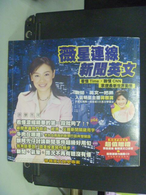 【書寶二手書T8/語言學習_KLF】薇星連線新聞英文_徐薇_附光碟