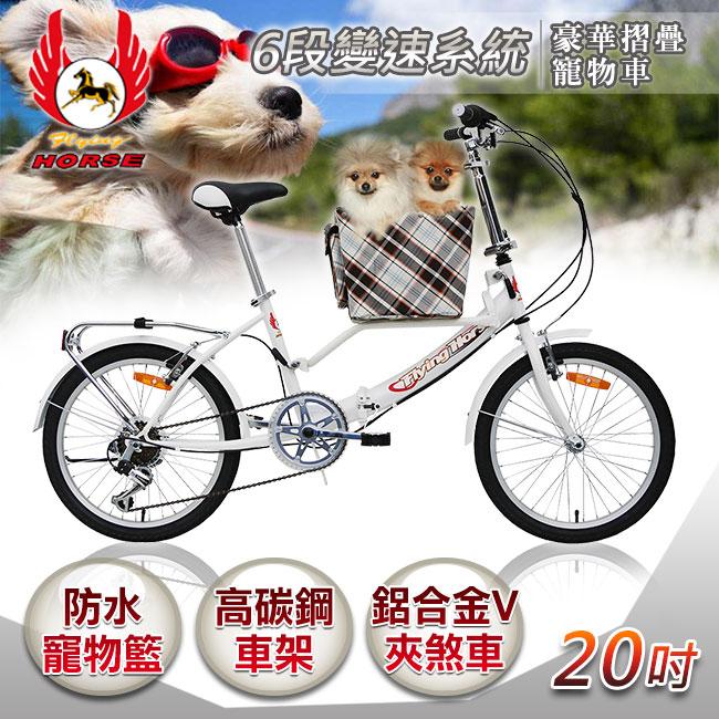 ~飛馬~20吋6段豪華摺疊寵物車/白^(520~76^)