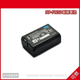 可傑 NP-FW50 副廠電池SONY NEX-F3 NEX-C3 NEX-5N NEX3 NEX5 A33 A55 NEX-7 NEX7