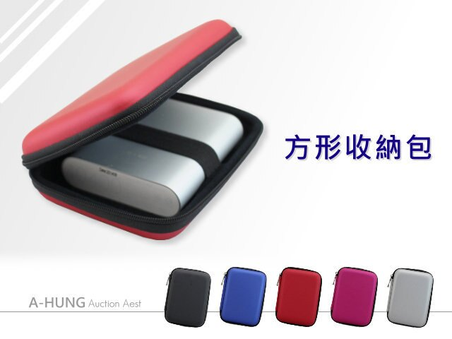 【A-HUNG】方形大尺寸 收納包 收納盒 拉鍊包 耳機包 零錢包 耳機袋 收納袋 手機 傳輸線 小米 行動電源 配件包