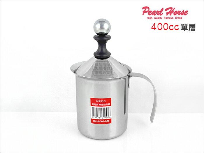 快樂屋?日本寶馬牌 不鏽鋼奶泡器 單層 400cc (奶泡壺.奶泡杯)可搭摩卡壺.登山爐.手沖濾杯.拉花杯做拿鐵咖啡