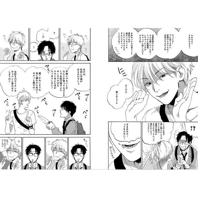 木村Hidesato耽美漫畫-我是,受害者(木村ヒデサト作品) 4