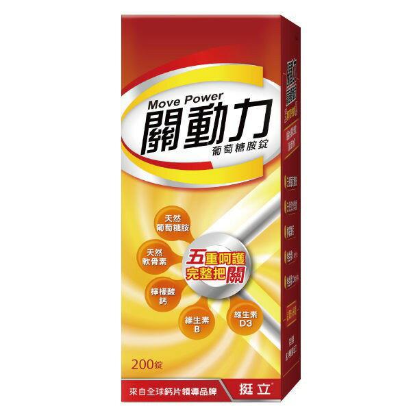 挺立關動力葡萄糖胺錠200錠【杏一】