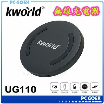 ☆pcgoex軒揚☆廣寰Kworld無線充電器UG110