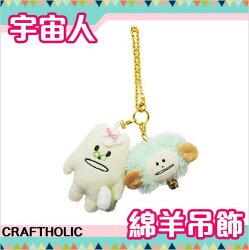宇宙人 綿羊 包包吊飾 娃娃 珊瑚絨毛 日本正版 貓咪 SHEEP craftholic 該該貝比日本精品 ☆