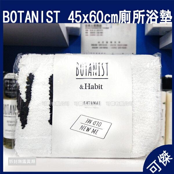 限量BOTANIST日本浴室專用腳踏墊1入45x60cm廁所浴墊腳踏墊浴墊吸水舒適