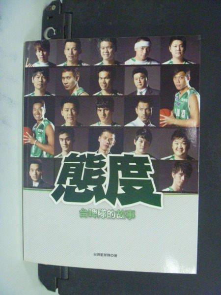 【書寶二手書T7/體育_NDB】態度:台啤隊的故事_台灣啤酒籃