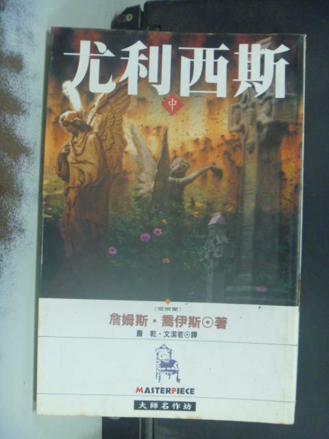 【書寶二手書T7/翻譯小說_KIJ】尤利西斯(中)_蕭乾, 喬伊斯