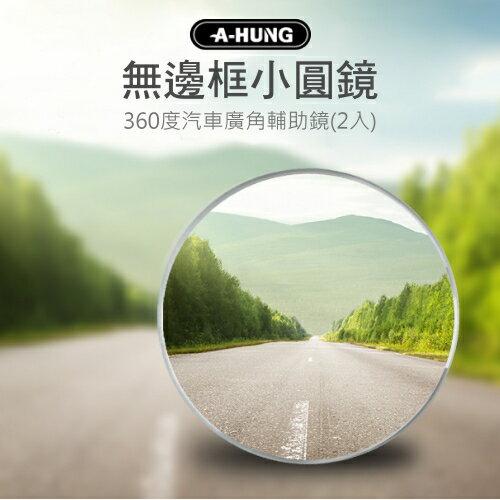【A-HUNG】360度汽車廣角輔助鏡 (2入) 汽車後視鏡 後照鏡 廣角鏡 倒車鏡 照後鏡 盲點鏡 自拍鏡