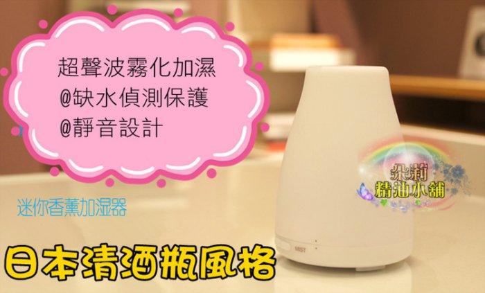 朵莉小舖 高品質日式簡約 高頻噴霧精油水氧機(130ml) /夜燈+靜音☆去除菸味異味,市面單機最低價800元!!保固一年