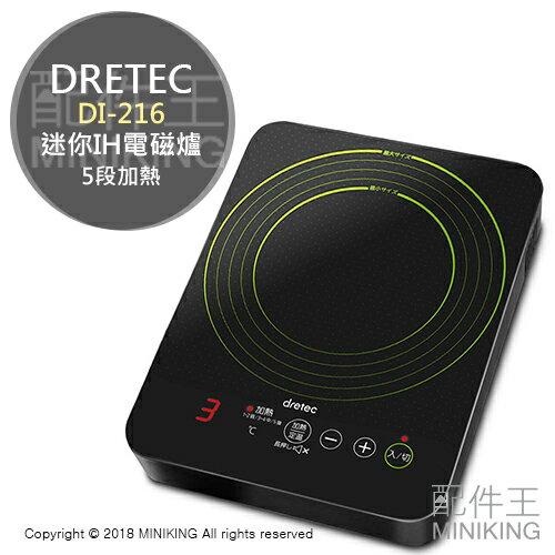 現貨 日本 DRETEC DI-216 桌上型 迷你 IH 電磁爐 調理器 防空燒 5段火力