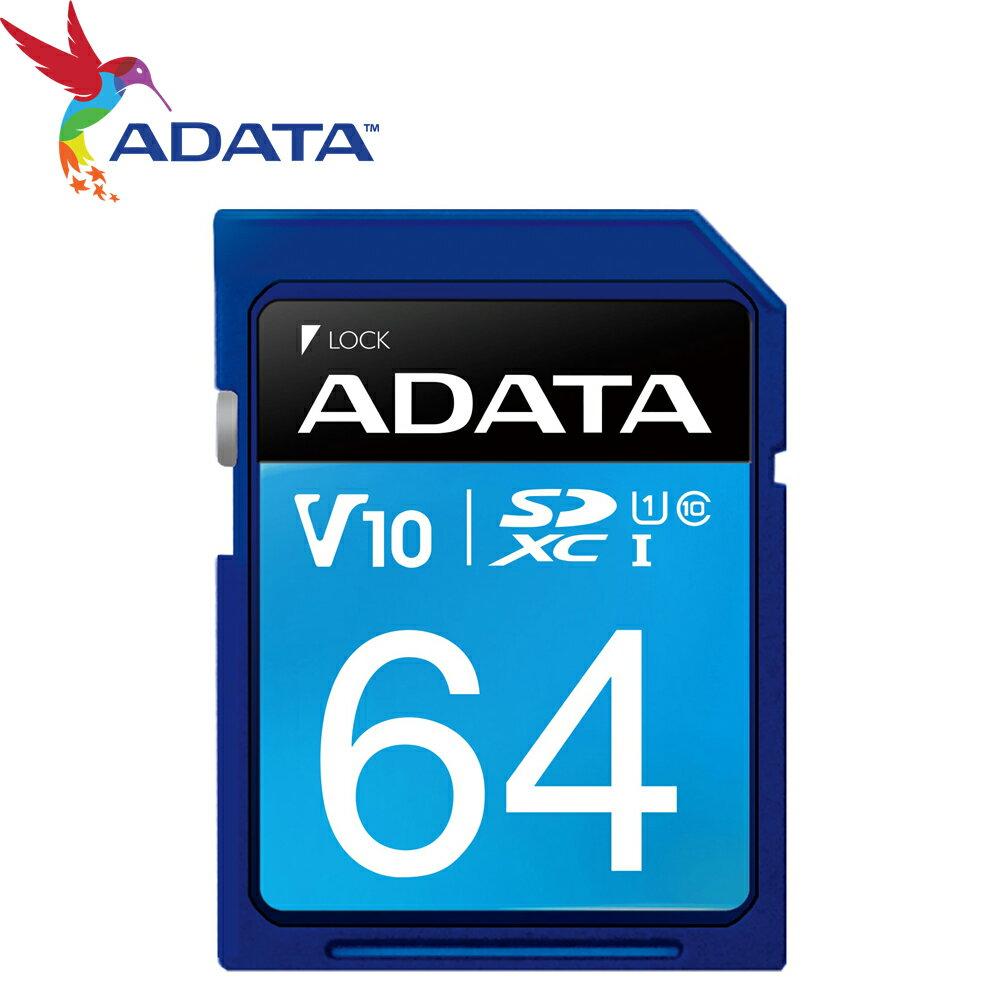 ADATA 威剛 64GB 100MB/s SDXC SD UHS-I U1 C10 V10 記憶卡