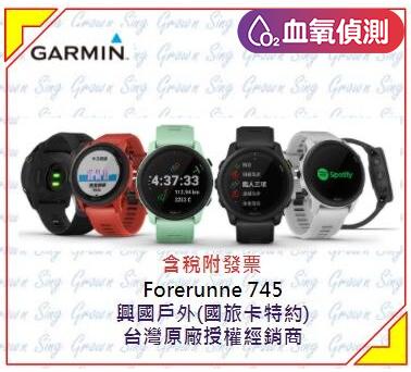 [免運刷卡享10%回饋送好禮] GARMIN forerunner 745 血氧偵測 入門三鐵首選 GPS智慧心率跑錶 腕錶 運動錶 男 女 錶