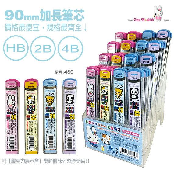 麻吉家族【加長】0.5mm筆芯