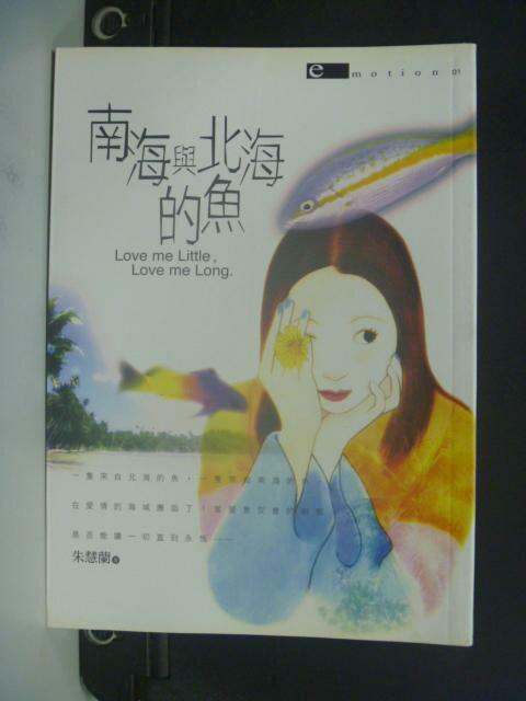 【書寶二手書T8/兩性關係_LAB】南海與北海的魚_朱慧蘭