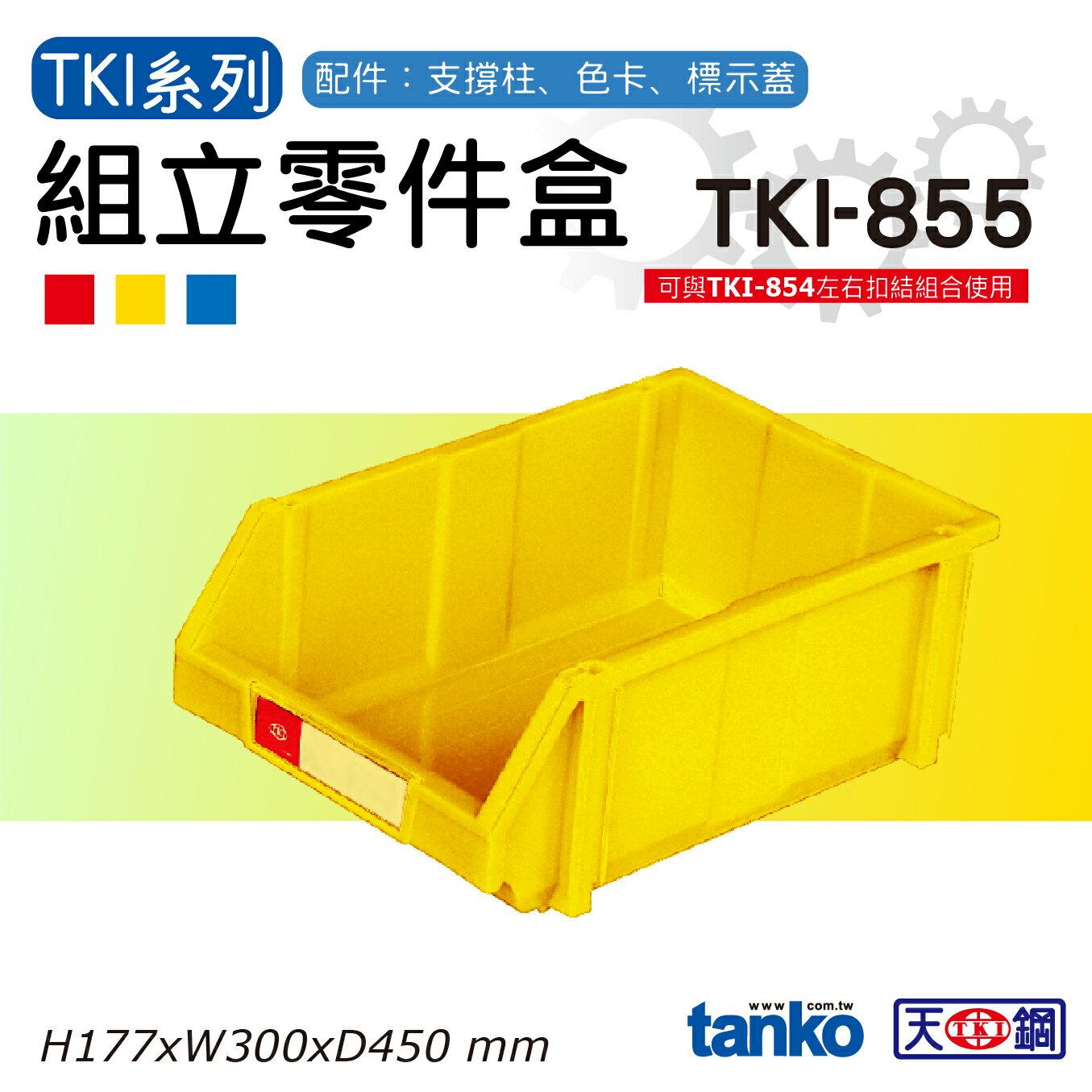 天鋼(共三色可選)★黃色★ TKI-855 組立零件盒天鋼(單入) 耐衝擊分類盒 零件盒 分類箱 工業用 零件收納