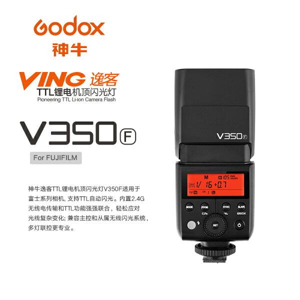 ◎相機專家◎Godox神牛V350F+X1發射器FujiTTL鋰電機頂閃光燈公司貨