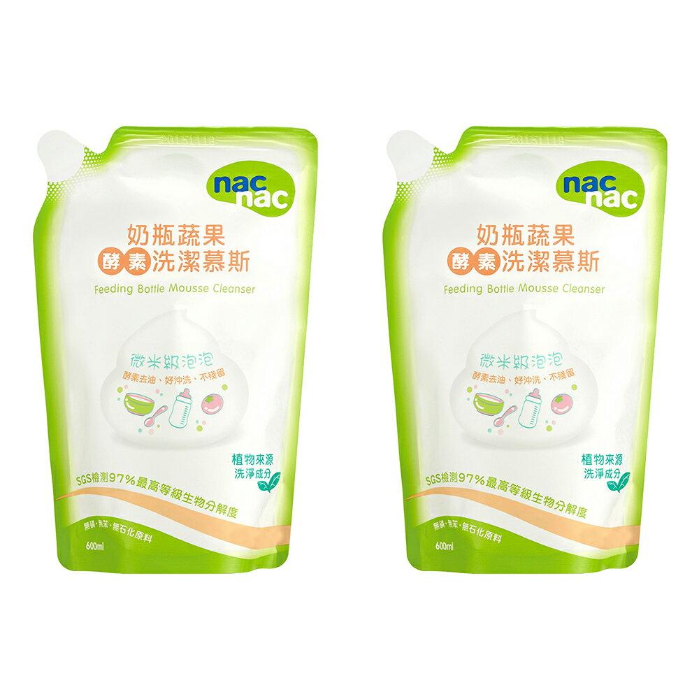 nac nac - 奶瓶蔬果酵素洗潔慕斯 補充包600ml -2包 - 限時優惠好康折扣
