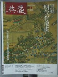 【書寶二手書T2/雜誌期刊_WGN】典藏古美術_288期_寫真:明代肖像畫等