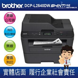 【促銷免運】兄弟brother DCP-L2540DW 多功彩色能複合機*L2320D/L2700/L2740DW/L2365
